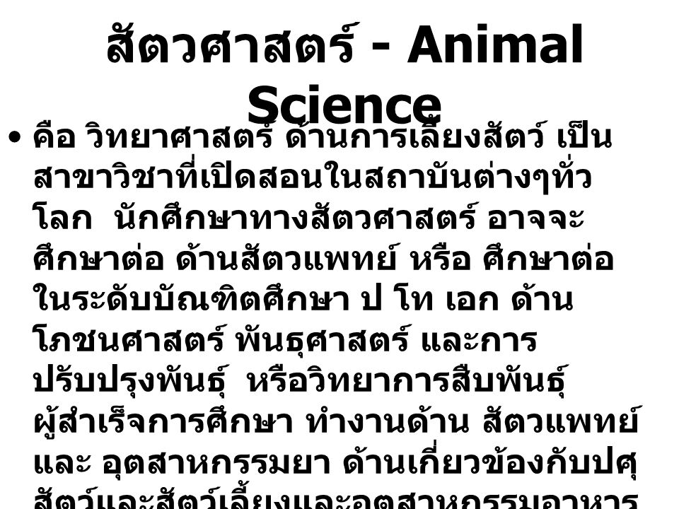 สัตวศาสตร์ - Animal Science