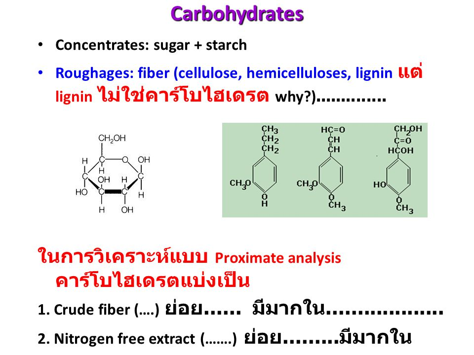 Carbohydrates Concentrates: sugar + starch. Roughages: fiber (cellulose, hemicelluloses, lignin แต่ lignin ไม่ใช่คาร์โบไฮเดรต why )..............