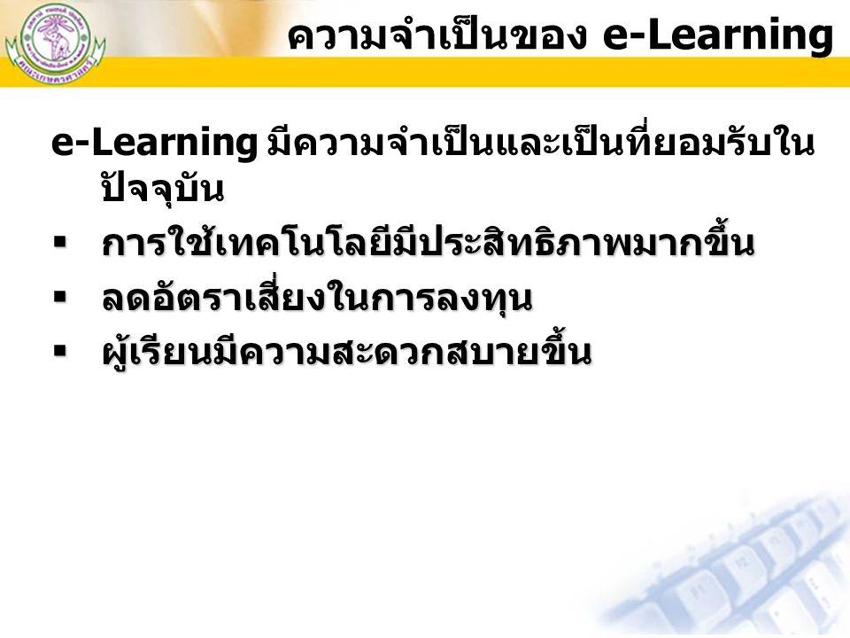 ความจำเป็นของ e-Learning