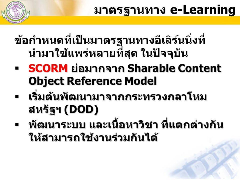 มาตรฐานทาง e-Learning