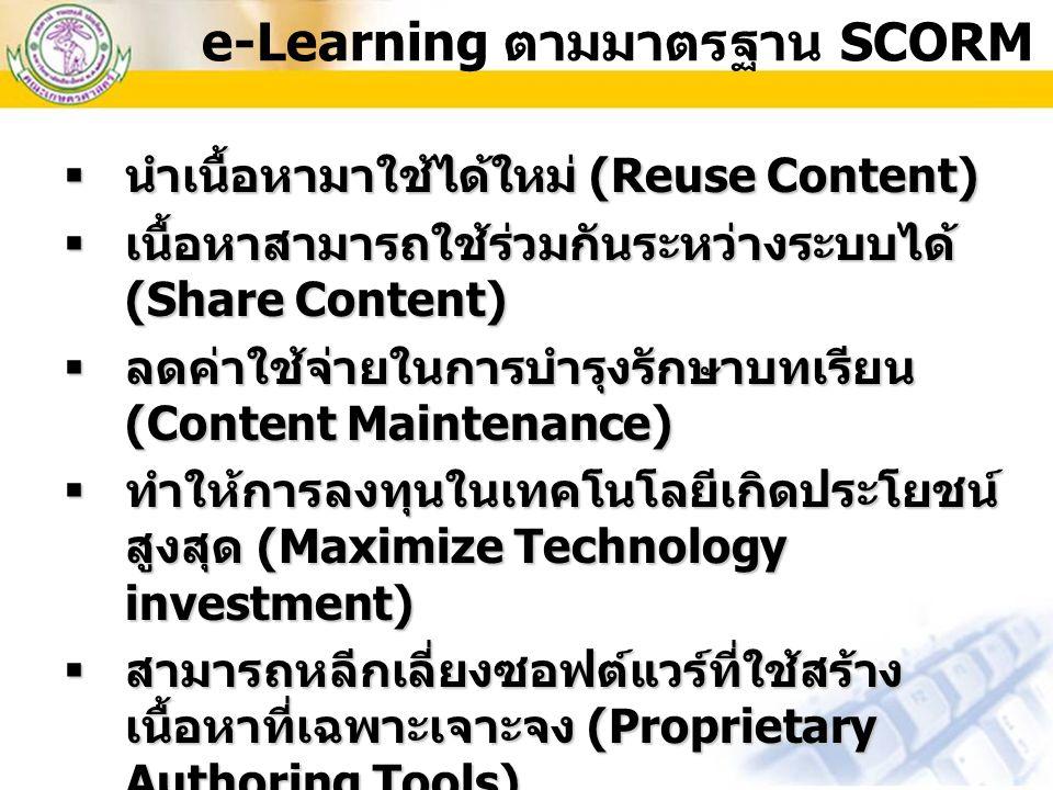 e-Learning ตามมาตรฐาน SCORM