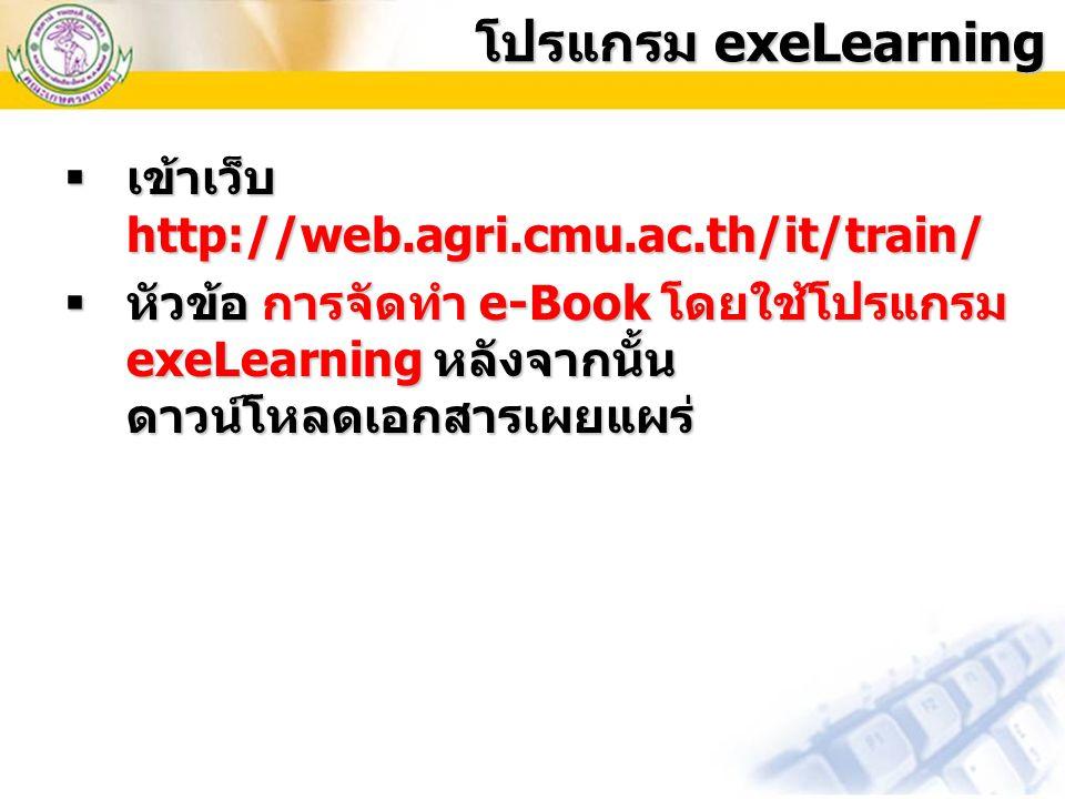 โปรแกรม exeLearning เข้าเว็บ http://web.agri.cmu.ac.th/it/train/