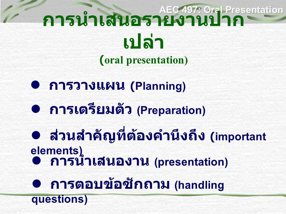 การนำเสนอรายงานปากเปล่า (oral presentation)