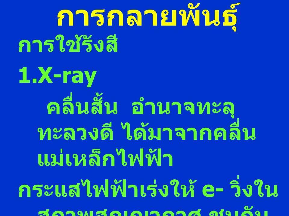 การกลายพันธุ์ การใช้รังสี X-ray