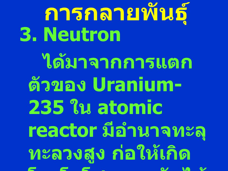 การกลายพันธุ์ 3. Neutron