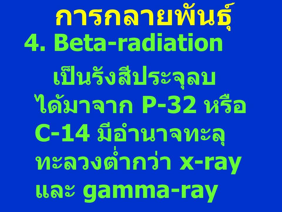 การกลายพันธุ์ 4. Beta-radiation