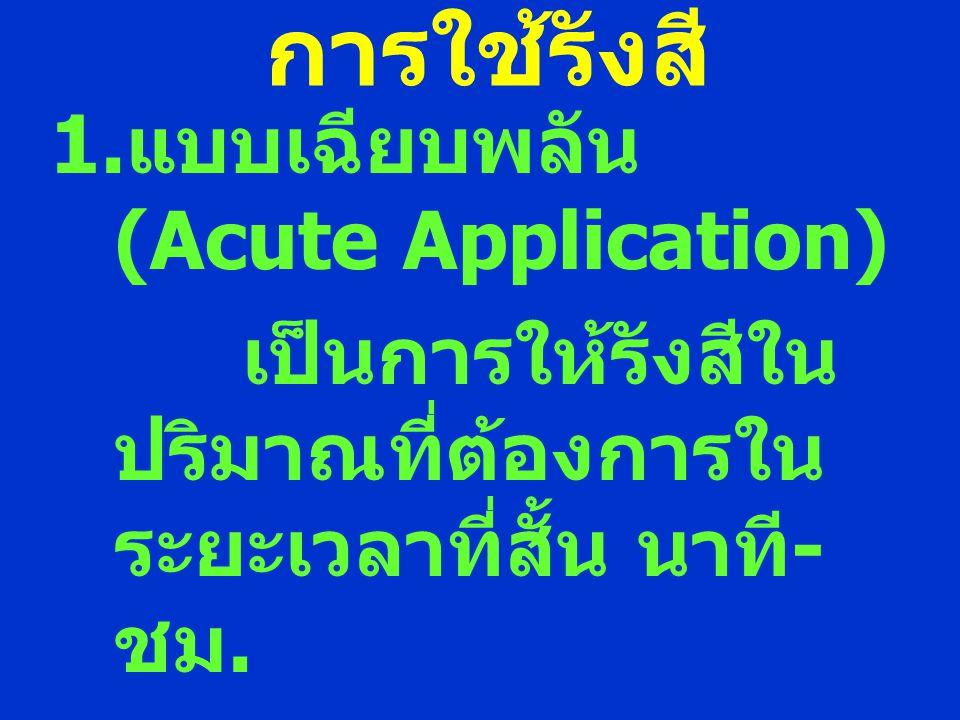 การใช้รังสี แบบเฉียบพลัน (Acute Application)
