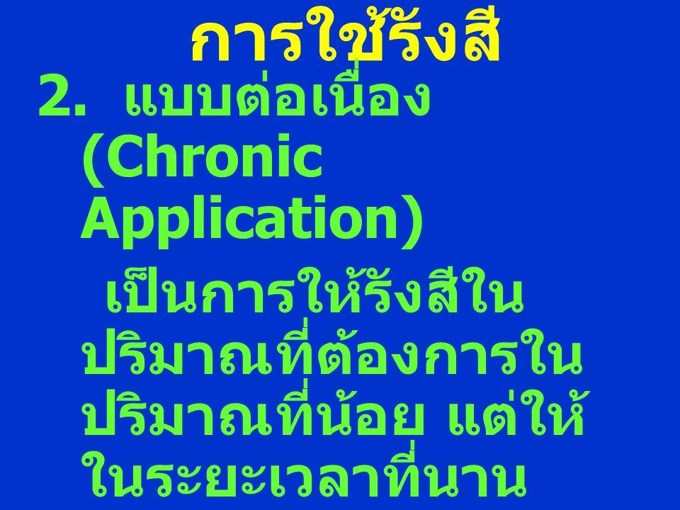 การใช้รังสี 2. แบบต่อเนื่อง (Chronic Application)