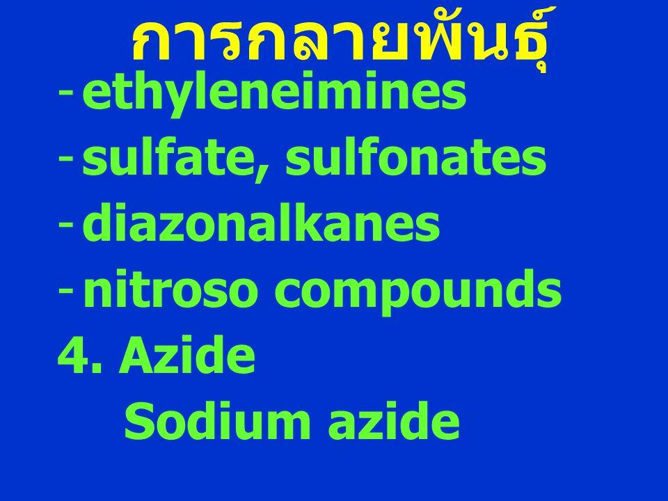การกลายพันธุ์ ethyleneimines sulfate, sulfonates diazonalkanes