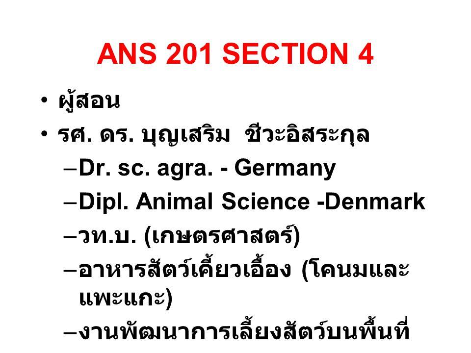ANS 201 SECTION 4 ผู้สอน รศ. ดร. บุญเสริม ชีวะอิสระกุล