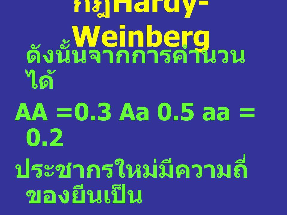 กฎHardy-Weinberg ดังนั้นจากการคำนวนได้ AA =0.3 Aa 0.5 aa = 0.2