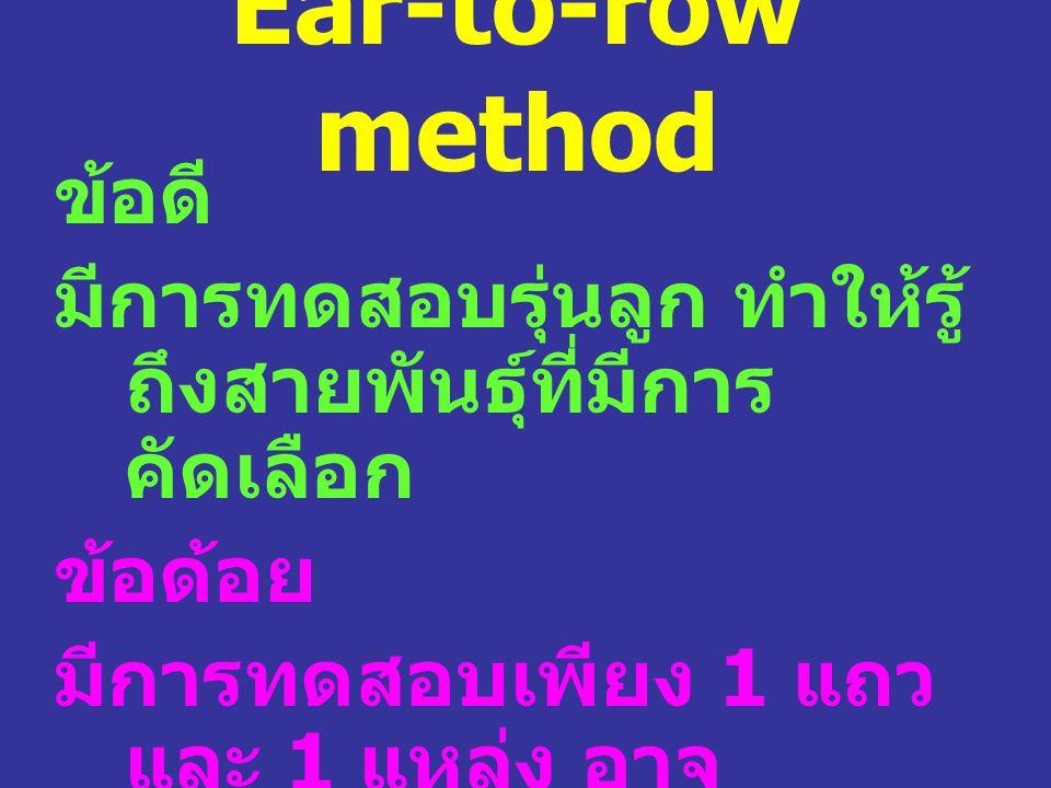 Ear-to-row method ข้อดี