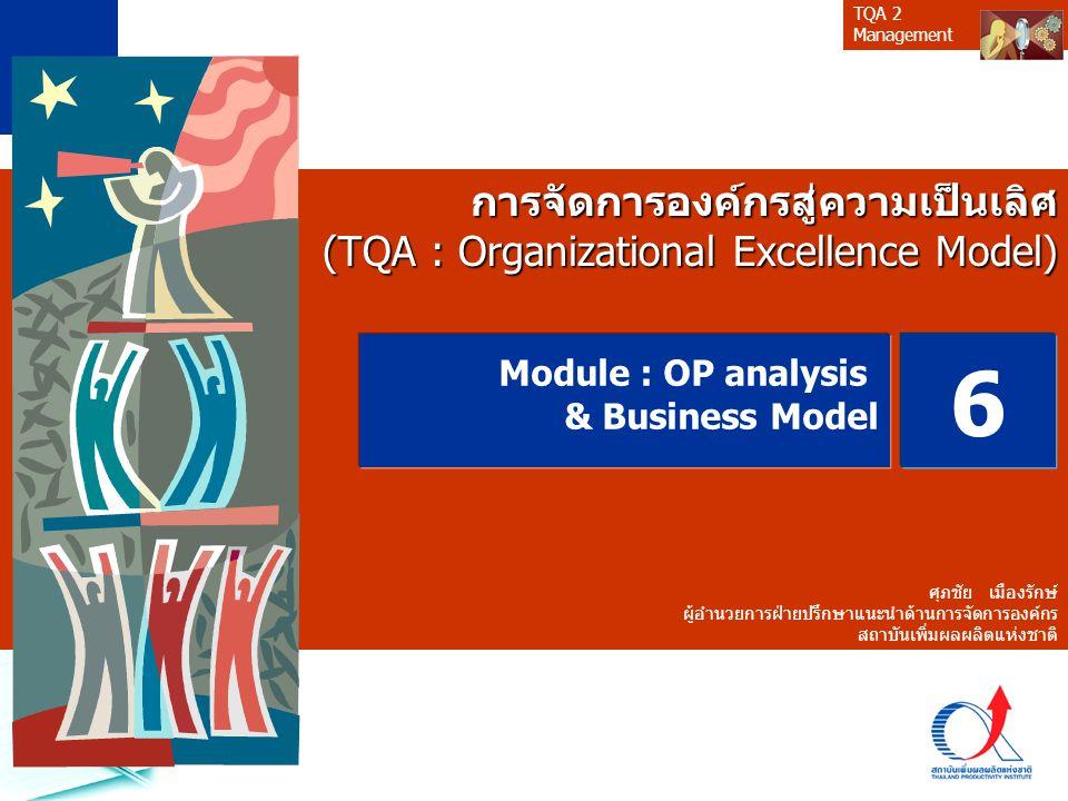 6 การจัดการองค์กรสู่ความเป็นเลิศ