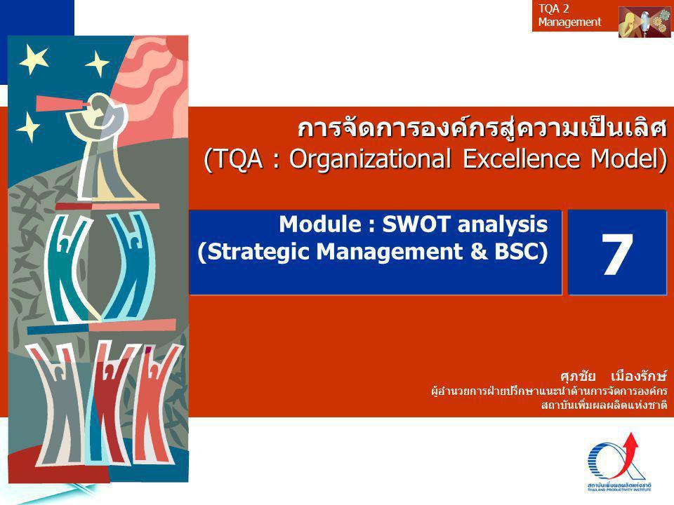 7 การจัดการองค์กรสู่ความเป็นเลิศ