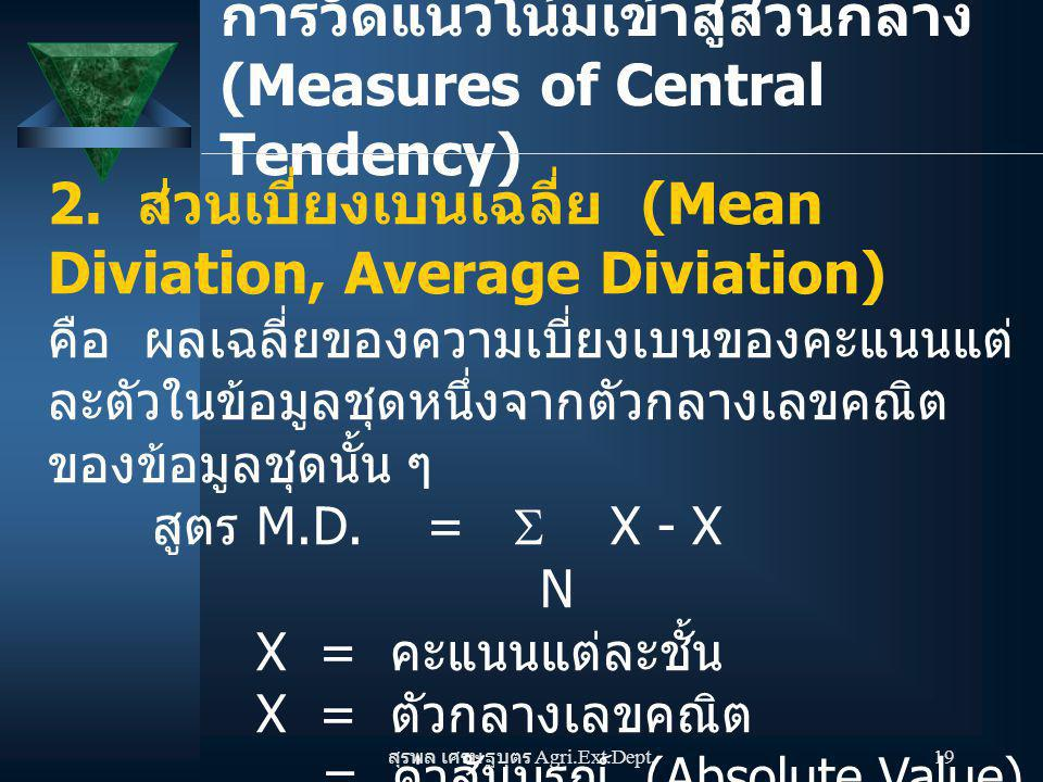 การวัดแนวโน้มเข้าสู่ส่วนกลาง (Measures of Central Tendency)