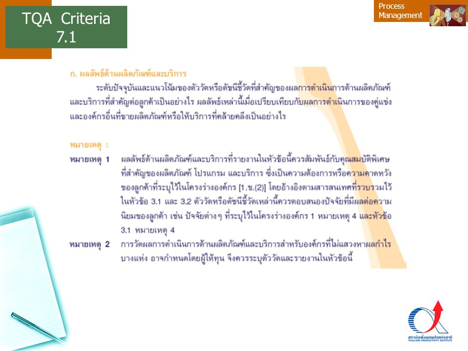 TQA Criteria 7.1 6