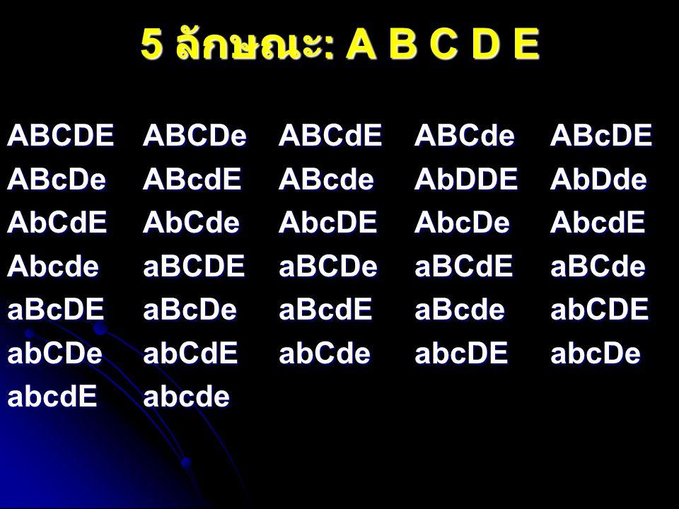 5 ลักษณะ: A B C D E ABCDE ABCDe ABCdE ABCde ABcDE