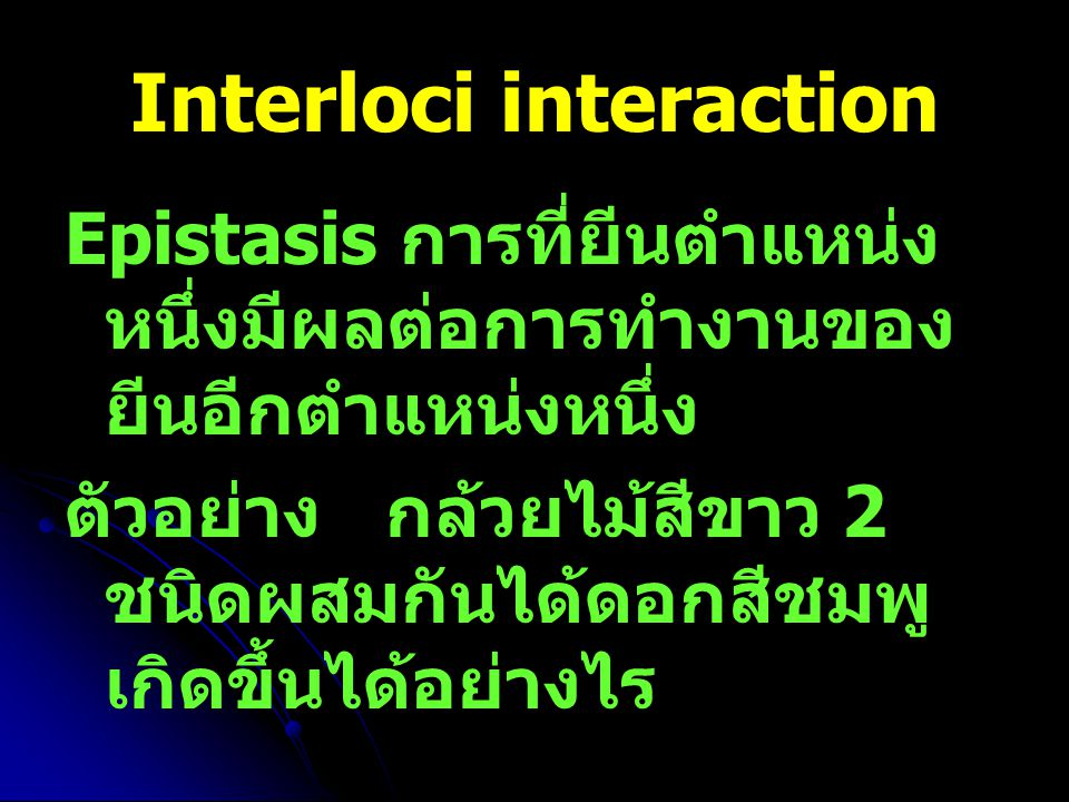 Interloci interaction