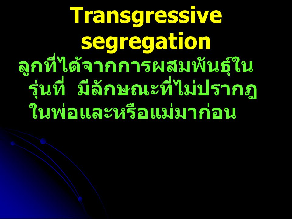 Transgressive segregation