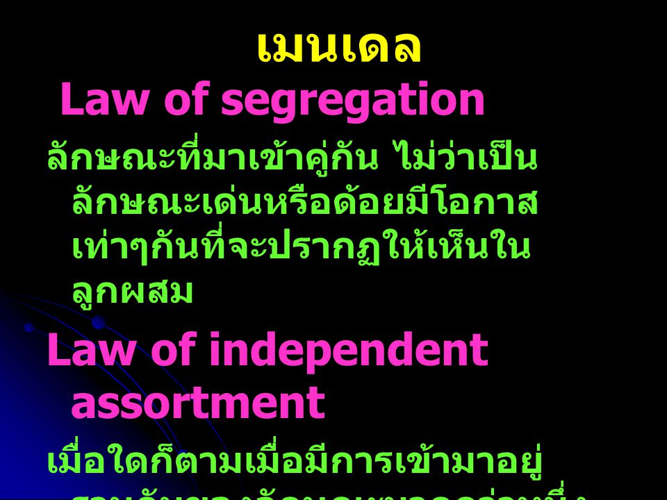 เมนเดล Law of segregation Law of independent assortment