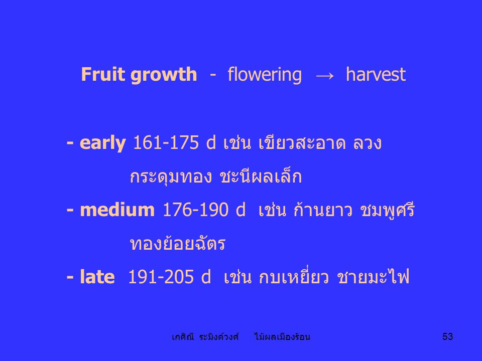 Fruit growth - flowering → harvest