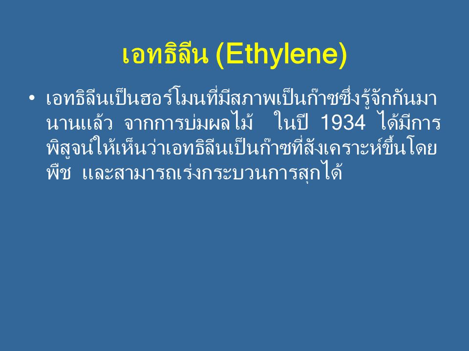 เอทธิลีน (Ethylene)