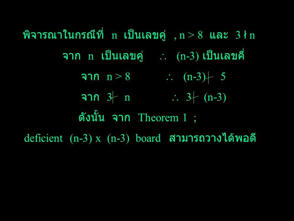 พิจารณาในกรณีที่ n เป็นเลขคู่ , n > 8 และ 3 ł n