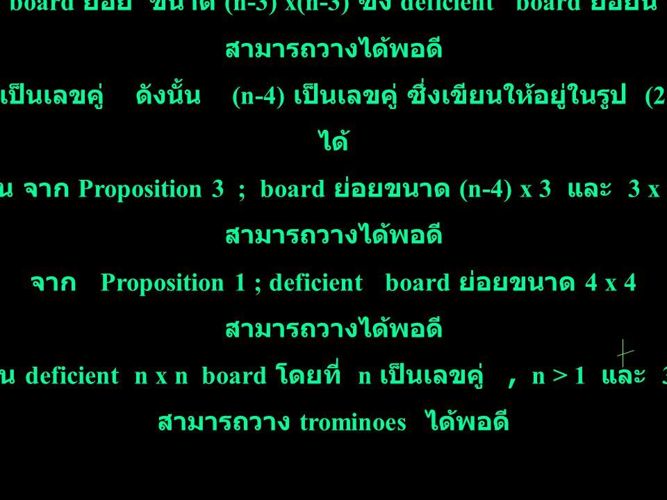 board ย่อย ขนาด (n-3) x(n-3) ซึ่ง deficient board ย่อยนี้