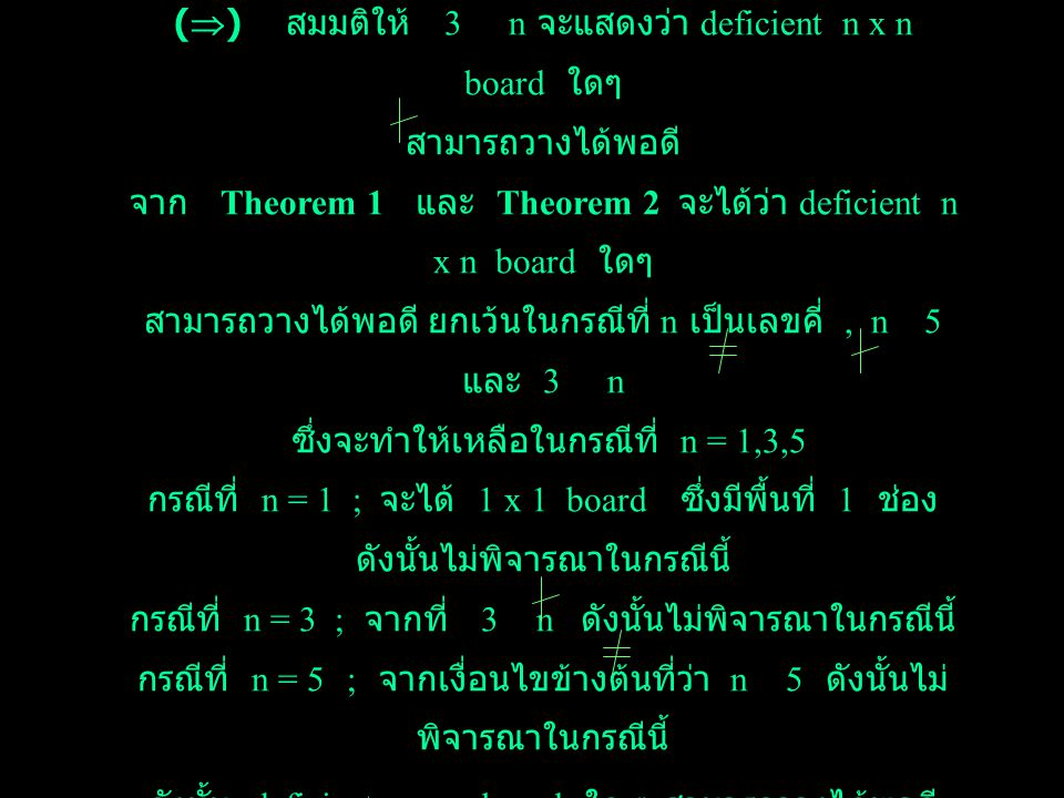 () สมมติให้ 3 n จะแสดงว่า deficient n x n board ใดๆ สามารถวางได้พอดี