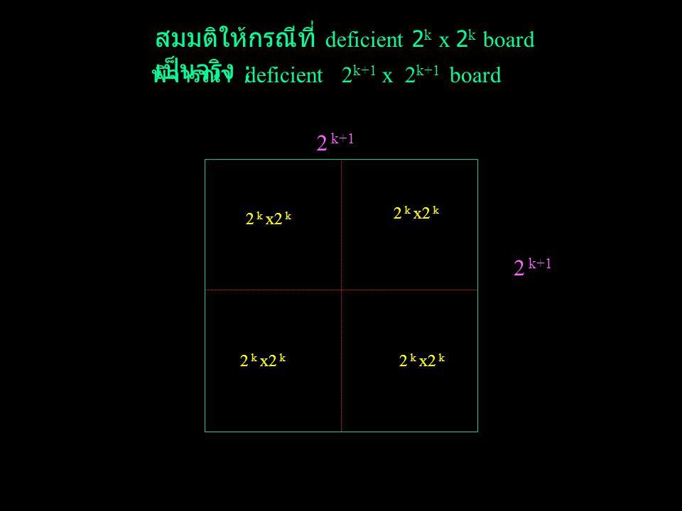 พิจารณา deficient 2k+1 x 2k+1 board