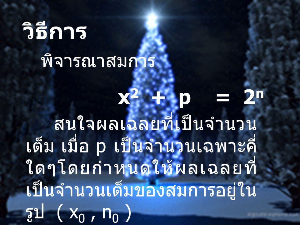วิธีการ x2 + p = 2n พิจารณาสมการ