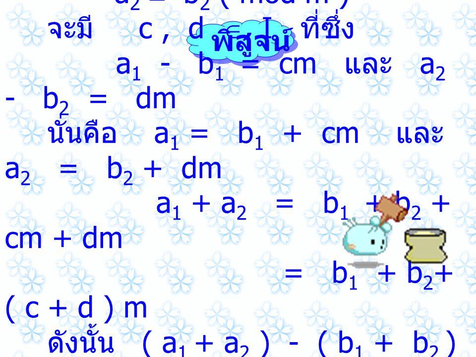 เพราะว่า a1  b1 ( mod m ) และ a2  b2 ( mod m )