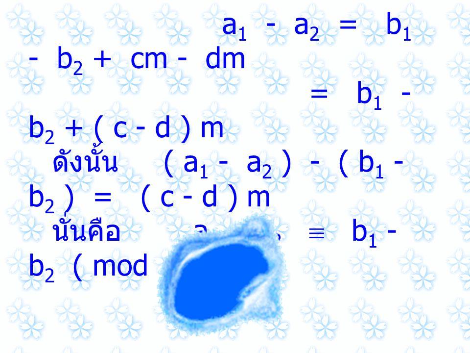 ในทำนองเดียวกัน a1 - a2 = b1 - b2 + cm - dm. = b1 - b2 + ( c - d ) m. ดังนั้น ( a1 - a2 ) - ( b1 - b2 ) = ( c - d ) m.