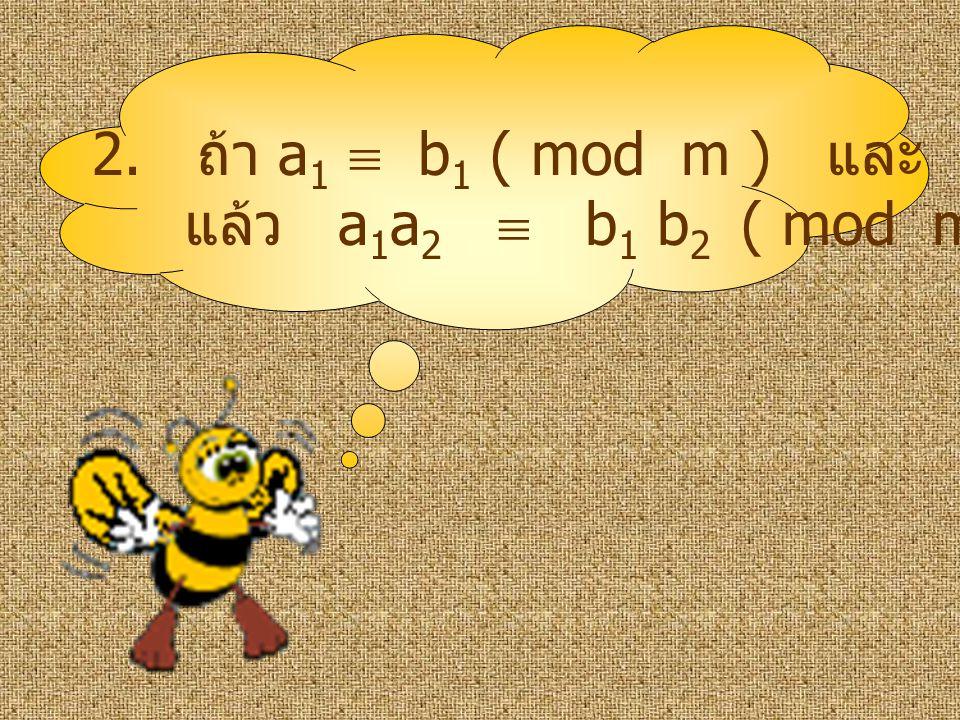 2. ถ้า a1  b1 ( mod m ) และ a2  b2 ( mod m )