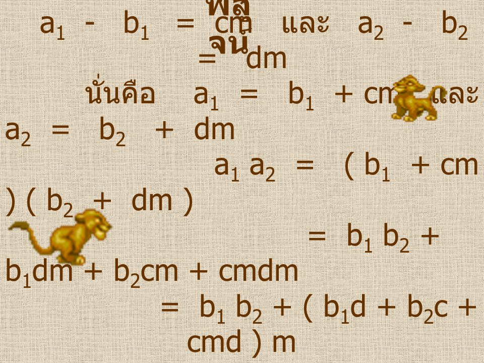 ให้ a1  b1 ( mod m ) และ a2  b2 ( mod m )