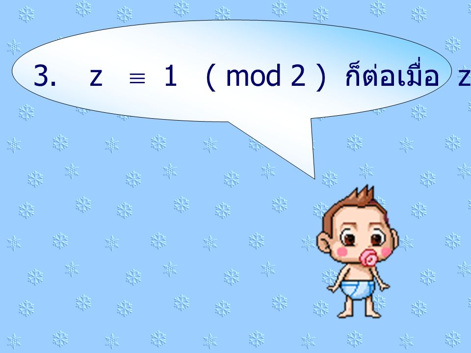 3. z  1 ( mod 2 ) ก็ต่อเมื่อ z เป็นจำนวนเต็มคี่