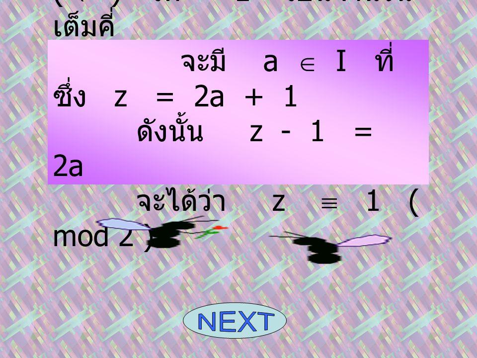 (  ) ให้ z เป็นจำนวนเต็มคี่ จะมี a  I ที่ซึ่ง z = 2a + 1