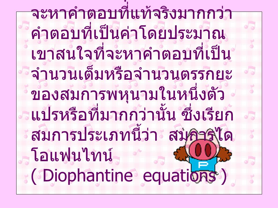 ( Diophantine equations )