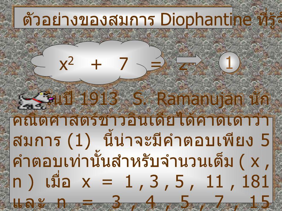 ตัวอย่างของสมการ Diophantine ที่รู้จักกันคือ