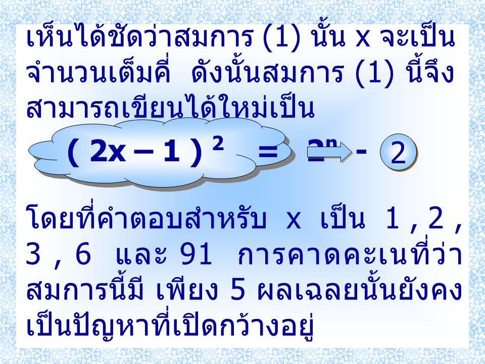 เห็นได้ชัดว่าสมการ (1) นั้น x จะเป็นจำนวนเต็มคี่ ดังนั้นสมการ (1) นี้จึงสามารถเขียนได้ใหม่เป็น