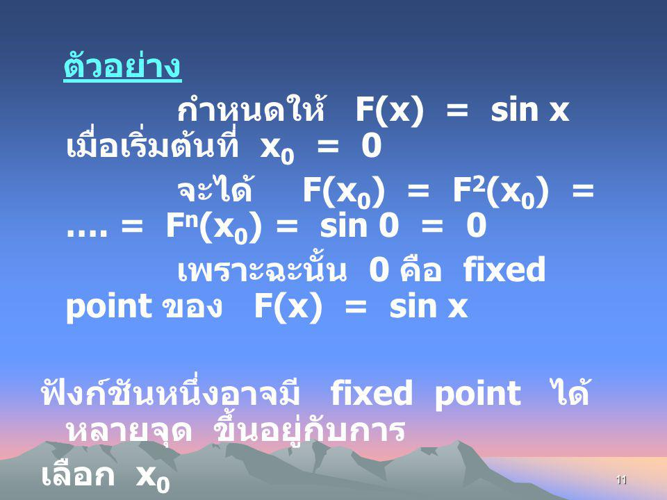 กำหนดให้ F(x) = sin x เมื่อเริ่มต้นที่ x0 = 0