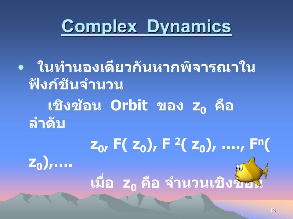 Complex Dynamics ในทำนองเดียวกันหากพิจารณาในฟังก์ชันจำนวน