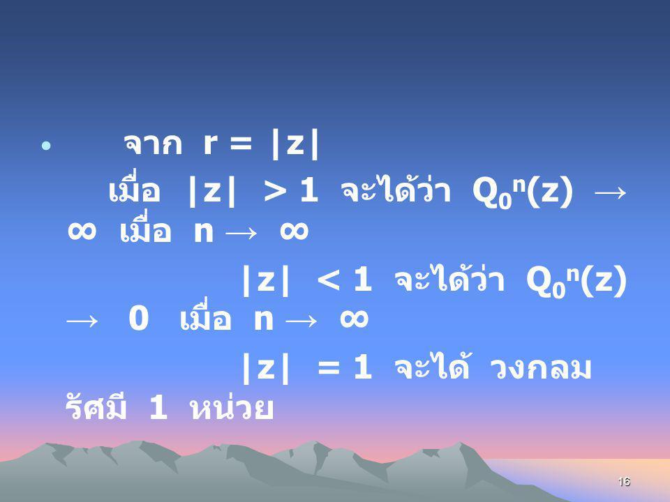 เมื่อ |z| > 1 จะได้ว่า Q0n(z) → ∞ เมื่อ n → ∞