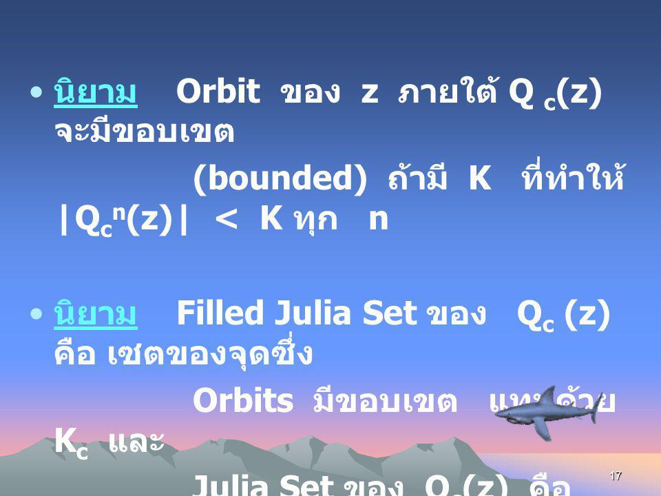 นิยาม Orbit ของ z ภายใต้ Q c(z) จะมีขอบเขต