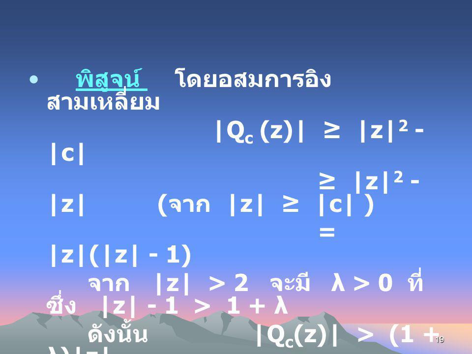 พิสูจน์ โดยอสมการอิงสามเหลี่ยม