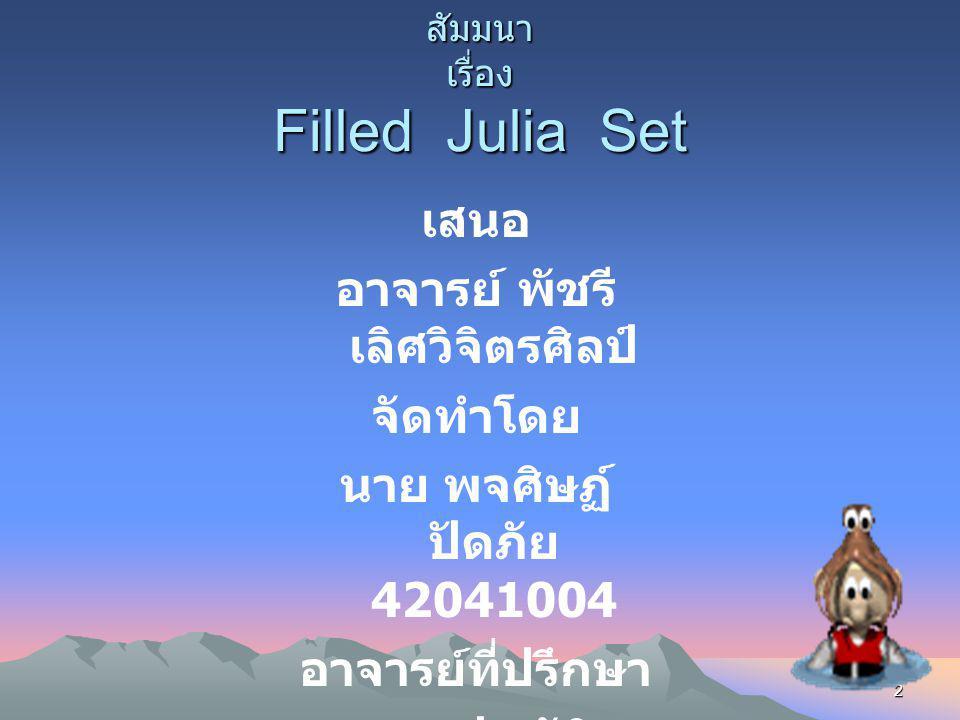 สัมมนา เรื่อง Filled Julia Set