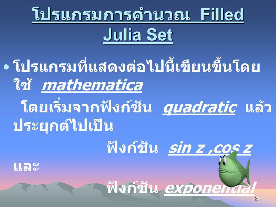 โปรแกรมการคำนวณ Filled Julia Set
