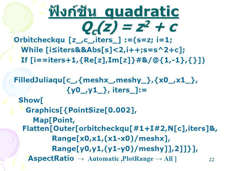 ฟังก์ชัน quadratic Qc(z) = z2 + c
