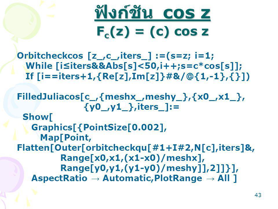 ฟังก์ชัน cos z Fc(z) = (c) cos z