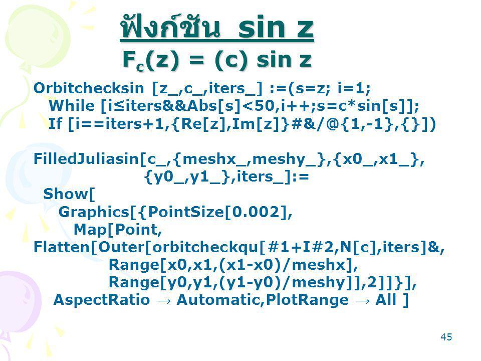ฟังก์ชัน sin z Fc(z) = (c) sin z